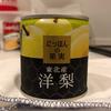爽やかな甘さの洋梨缶詰【にっぽんの果実 東北産 洋梨/K&K】