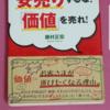 安売りするな価値を売れ❗藤村正宏