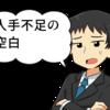 ☆004.人手不足の空白