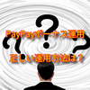 PayPay証券が推奨しているPayPayボーナス運用のやり方は正しいのか?