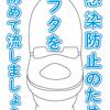 【特集】新型コロナ対策の張り紙セット(トイレ編)