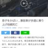 子供をかばい母親死亡、埼玉県草加市。親の鏡だな