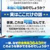 【検証】参加者全員が1億円を稼ぐ秘密組織