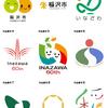 稲沢市のロゴマーク決まる!