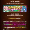 ポコダン 2019年 2月 ゴッドラッシュ 2 イブ 狙い !+ 単発 19回 勝負 !