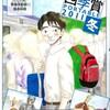 四季賞にページ数は関係ない「四季賞2011冬」