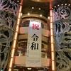 ダイアモンドプリンセスで平成から令和への改元のカウントダウンの瞬間に天から風船が舞い降りた!