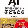 新井紀子先生、講演記録①-読書量じゃないの!?-