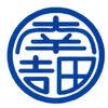 横浜市南区の日枝小学校に、時津風部屋の関取・力士がやってくる!みんなおいでよ!