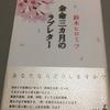 3月14日。元モップス、鈴木ヒロミツさんの命日