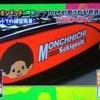 吉岡一成さんが出場するレースにモンチッチくんが駆け付けます!