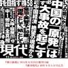 日本の元号制を考察する(1)