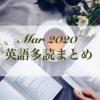 【英語多読】3月まとめ【70万語突破】