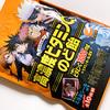 UHA味覚糖「高濃度ビタミンCのど飴 呪術廻戦」を買った。