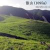 俵山(1095m)・・・熊本県 南阿蘇村・西原村