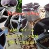 傷ホイールをマットブラックに塗替え、メルセデスベンツ純正AMGホイールを預かり二日間で完成!