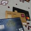 クレジットカード理想の3枚体制