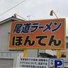 尾道ラーメンほんてん(福山市)