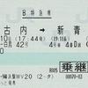 スーパー白鳥42号 B特急券