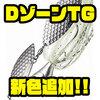 【EVERGREEN】タングステン仕様のトーナメント使用可能のスピナーベイト「DゾーンTG」に新色追加!