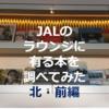 羽田空港にあるJALダイヤモンドプレミアラウンジ 置いてある本を調査してみた・北 前編