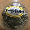 今夜のおつまみ!増永食品『アーモンド&小魚』を食べてみた!