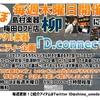 デジタル専任スタッフ 柳 Presents デジタル楽器コミュニティー企画「D.connect」 10/26(木曜日)開催のお知らせ ~Native Instruments MASCHINE MK3とKKS MK2を丸裸に!!~