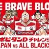 日本代表VSオールブラックス