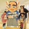 『西郷どん! まるごと絵本』! POPポップ大作戦!!!
