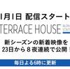 テラスハウスハワイ11/1スタート!10/23から8夜連続で新着動画を更新!