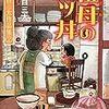 コンビニ本コーナーに必ずいる漫画家・「魚乃目三太」考
