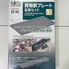 ■鉄道模型■「大体」な貨物駅をつくる■KATO 23-143 貨物駅プレート 延長セット
