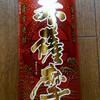 赤薩摩(薩摩酒造)