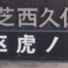 【港区】芝西久保八幡町