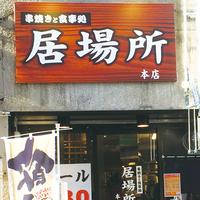 【NEW OPEN】4月28日に金沢市片町に串焼きと食事処「居場所 本店」がオープン!