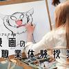 高校で漫画の職業体験授業!