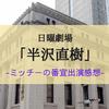 日曜劇場「半沢直樹」番宣:及川光博TV・ネット出演感想(2020年3月・7月)