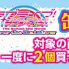『セブン-イレブン×ラブライブ!サンシャイン!!The School Idol Movie Over the Rainbow』缶バッジプレゼント!キャンペーン開催中!【劇場版】