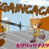 「REGAINCACAO」の感想