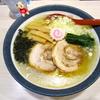 【今週のラーメン781】 麺場 風天 (東京・大井町) 煮干塩そば・大盛り