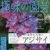 ミストレス~女たちの秘密~ 第5話 杉野遥亮、長谷川京子、細田善彦… ドラマの原作・キャストなど…
