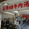 【石精臼牛肉湯】台南住んでた筆者が毎日朝ごはんに通ってたおすすめの老舗グルメ!