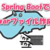 Spring Bootでwarファイル作成(Tomcat実行用)