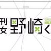 【アニメ感想】月刊少女野崎くん(評価レビュー:B)