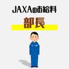 【最新】JAXA本部部長の年収はどのくらいか