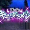 夏の夜のキモダーメシ 【ダンメモ】