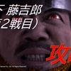 【攻略】仁王2 〜1人で倒す!ボス「木下藤吉郎(第2戦目)」攻略方法〜