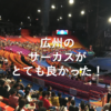 【絶対指定席が良い!!】広州の長隆国際大サーカスがとても素晴らしかった。