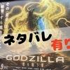 【ネタバレ有り感想】「GODZILLA(ゴジラ)星を喰う者」新機軸とか新解釈とか要らない・・・【アニゴジ3】