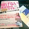 【感想文】頑張ってるのに稼げない現役Webライターが毎月20万円以上稼げるようになるための強化書